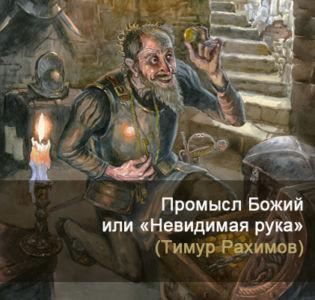 """Промысл Божий или """"Невидимая рука"""""""