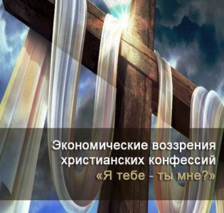 Экономические воззрения христианских конфессий
