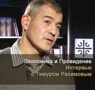 Интервью с Тимуром Рахимовым
